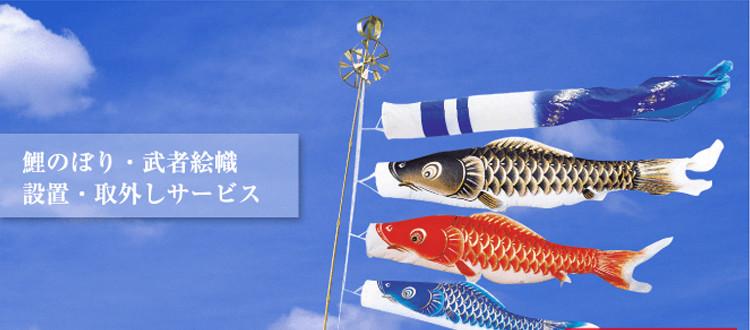 鯉のぼり・武者絵幟 設置・取り外しサービス