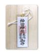 神田神社の御守り