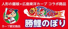 人形の藤娘✕広島東洋カープ コラボ商品 勝鯉のぼり