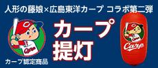 人形の藤娘✕広島東洋カープ コラボ第二弾 カープ提灯
