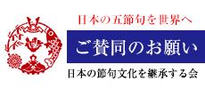 日本の節句文化を継承する会
