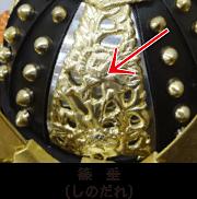 篠垂(しのだれ)