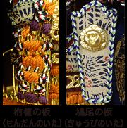 栴檀(せんだん)の板・鳩尾の板(きゅうびのいた)