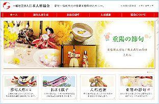 スクリーンショット:一般社団法人 日本人形協会