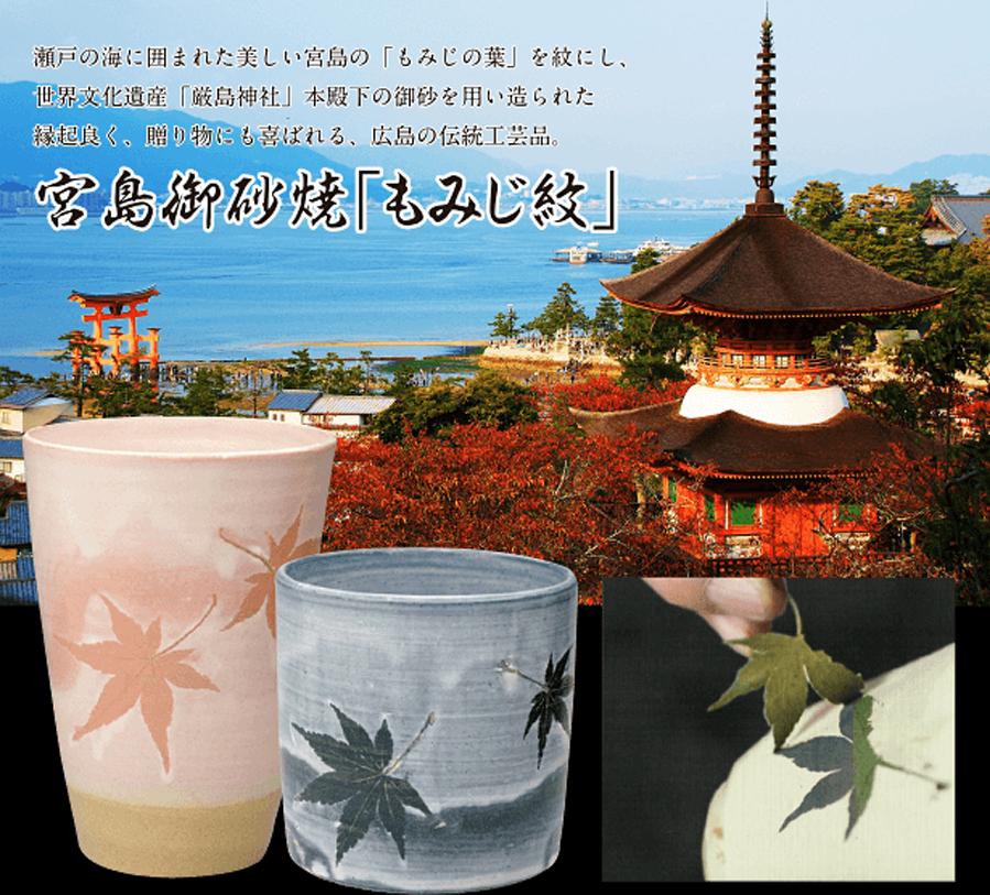 写真:宮島御砂焼「もみじ紋」