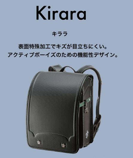 キララ 表面特殊加工でキズが目立ちにくい。アクティブボーイズのための機能性デザイン。