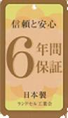 信頼と安心の6年間修理保証 日本製