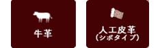 牛革、人工皮革(シボタイプ)