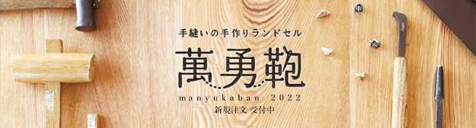 2022年 新1年生用 手縫いの手作りランドセル 萬勇鞄